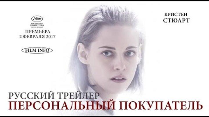 Персональный покупатель (2016) Русский трейлер. Премьера 2 марта 2017