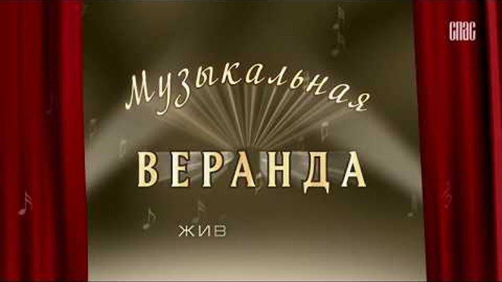 Музыкальная веранда на канале СПАС 18 01 2017