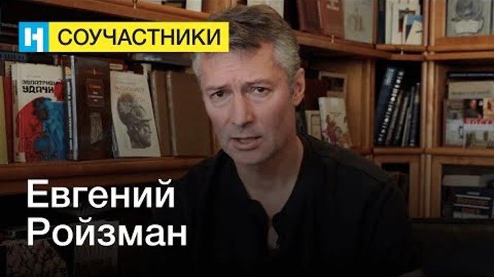Евгений Ройзман | Стань соучастником «Новой газеты»