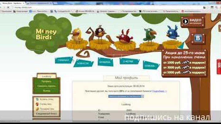 Money Birds - игра с выводом средств! как играть