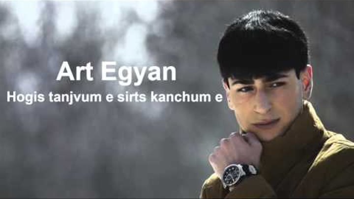 """Art Egyan - """"Hogis tanjvum e sirts kanchum e"""" //2016//"""
