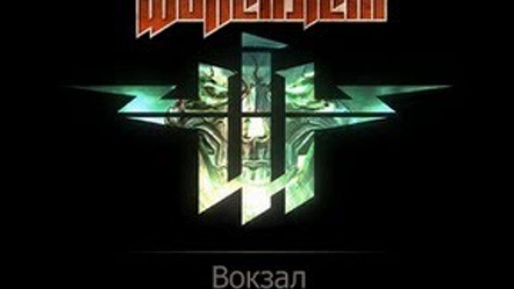 Прохождение Wolfenstein 2009. Вокзал. Фолианты, золото и данные.