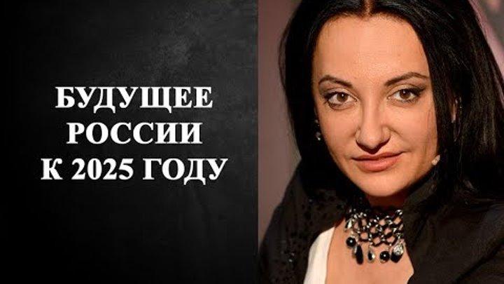 Фатима Хадуева - ЧТО ЖДЕТ РОССИЮ К 2025 ГОДУ!