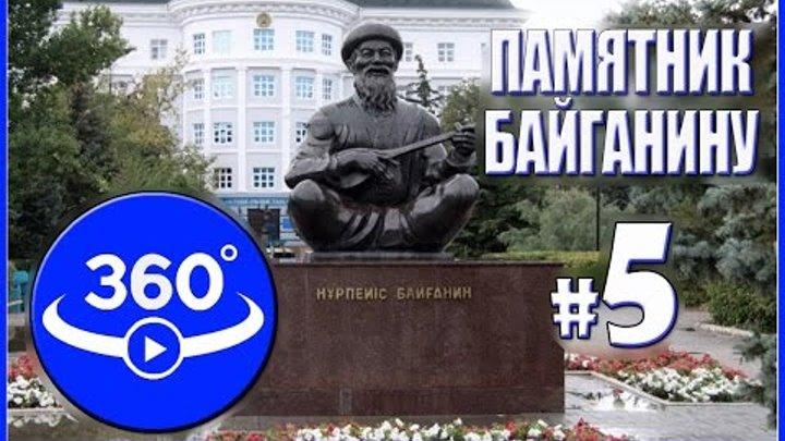 Памятник Н.Байганину г.Актобе (Республика Казахстан). Видео 360 градусов.