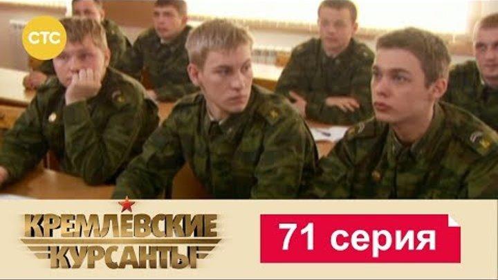 Кремлевские Курсанты Сезон 1 Серия 71