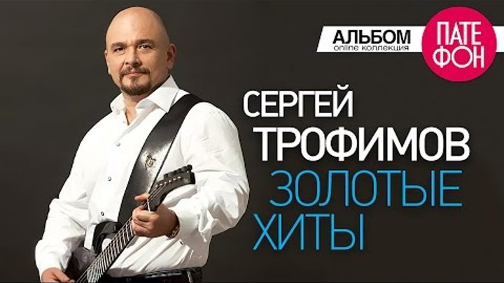 Сергей Трофимов - Золотые хиты (Full album) 2011 / FULL HD