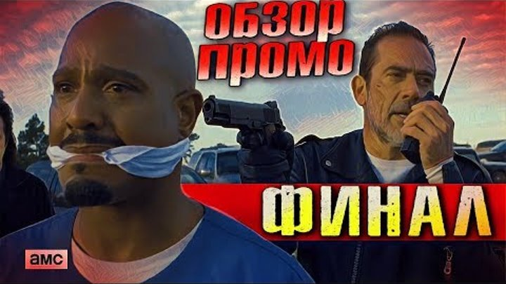Ходячие мертвецы 8 сезон 16 серия - ФИНАЛЬНАЯ СХВАТКА - Обзор Промо
