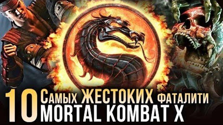 ТОП 10 Самых жестоких фаталити в Mortal Kombat X 2018