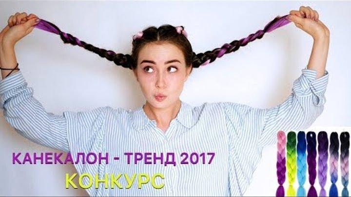 Модные косы с канекалоном /Боксерские косы / Тренд 2017 / Конкурс/ Цветные волосы