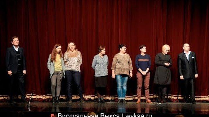 В ДК им. И.И. Лепсе завершилась театральная неделя фестиваля «Выкса театральная - 2019»