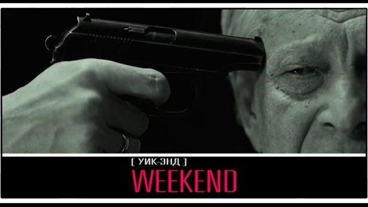 «Weekend» (Уик-энд) 2014 / Трейлер нового фильма Станислава Говорухина