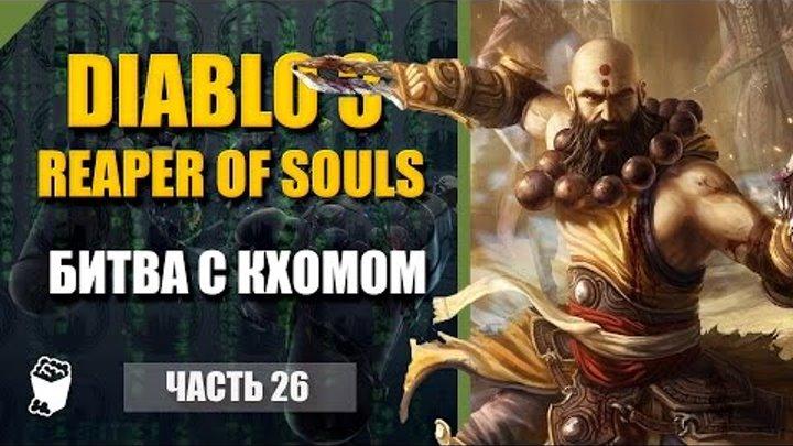 Diablo 3: Reaper of Souls #26, МОНАХ, 7 сезон, СЛОЖНОСТЬ ИСТЯЗАНИЕ, Бастион, Битва с Кхомом