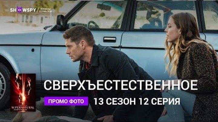 Сверхъестественное 13 сезон 12 серия промо фото