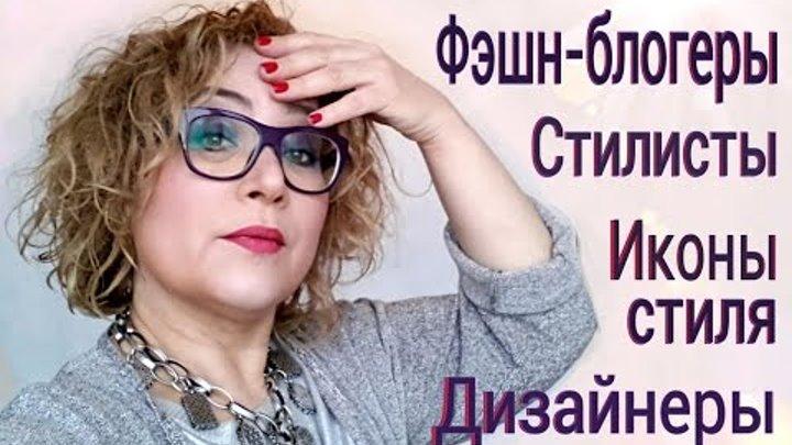 Кухонный стилист! Фэшн-блогеры, иконы стиля, дизайнеры)))