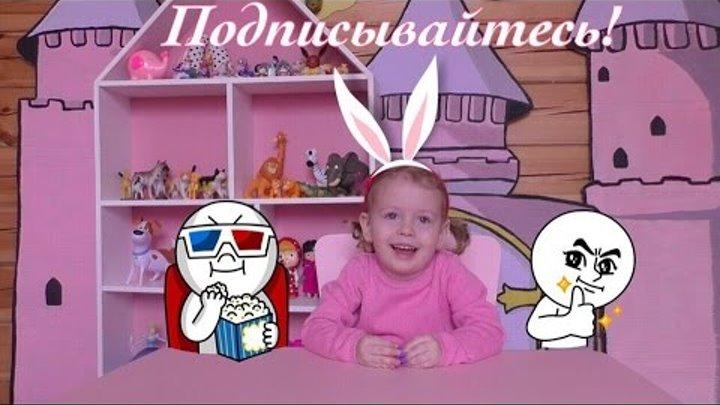 ЗВЕРОПОЙ новые серии КАК МИНАЛА ХОДИЛА В КИНО МАКДОНАЛЬДС ИГРУШКИ хэппи мил toys for kids