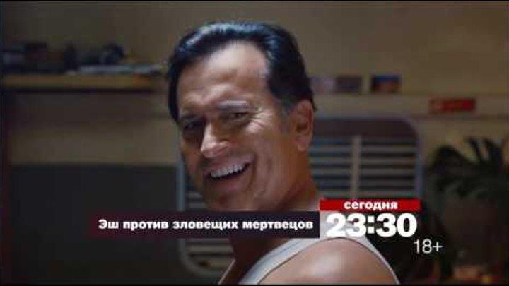 """""""Эш против зловещих мертвецов"""" с 5 декабря на РЕН ТВ"""
