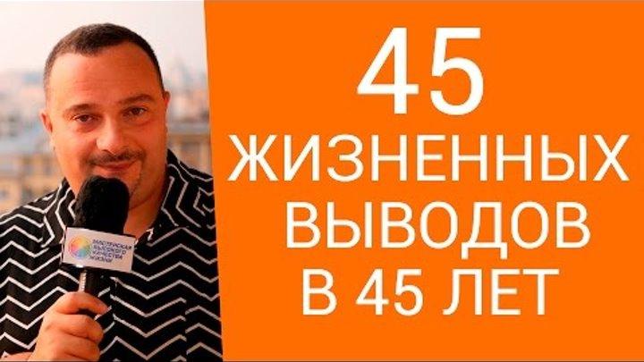 45 жизненных выводов в 45 лет   Часть 1   Илья Шарель   Как жить лучше?   Полная версия