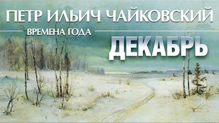 Чайковский - Времена года Декабрь. Святки / Tchaikovsky - the seasons December (Lyrics Video)