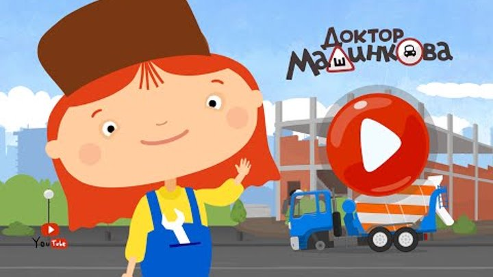 Игры на телефон: Доктор Машинкова! Мобильное приложение с Доктором Машинковой