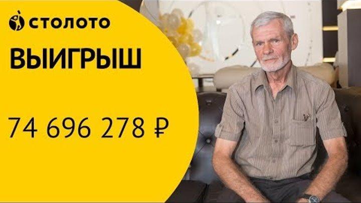 Столото ПРЕДСТАВЛЯЕТ   Счастливчик, выигравший более 74 миллионов рублей, объявился!