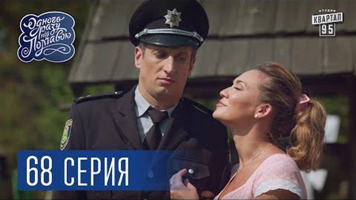 Однажды под Полтавой. Ветрянка - 4 сезон, 68 серия | Молодежная комедия 2017
