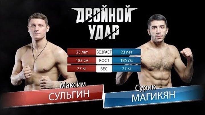 77 кг Сурик Магакян (Сочи, СК Витязь Team) vs Максим Сульгин (Новосибирск, СК Чемпион)