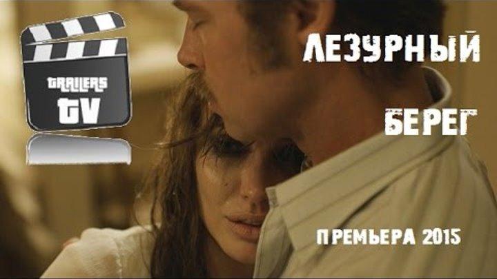 """Анджелина Джоли Питт и Брэд Питт """"Лазурный берег"""""""