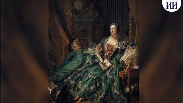 Блуменау С.Ф. : Маркиза де Помпадур