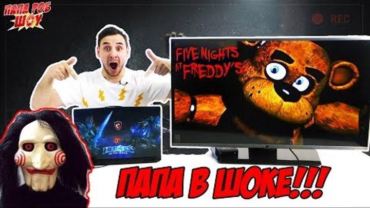 Пройдет ли Папа РОБ первые ТРИ ночи в Five Nights at Freddy's? Обзор #FNAF