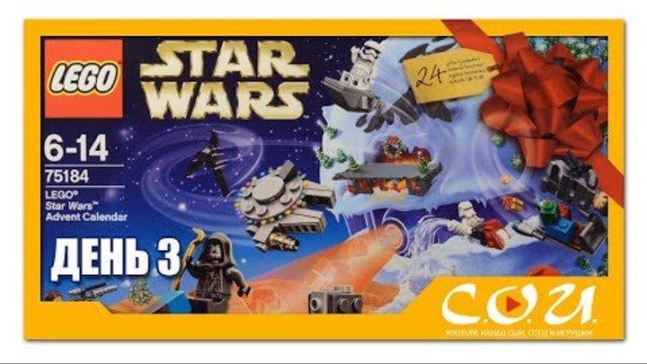 LEGO Star Wars Advent Calendar 2017 | Адвент Календарь Звездные Войны | 75184 | День 3