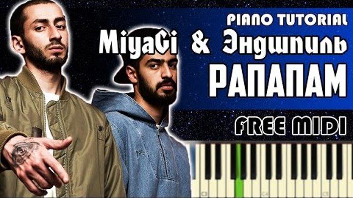 MiyaGi & Эндшпиль feat. 9 Грамм – Рапапам | Tutorial Piano + Free MIDI