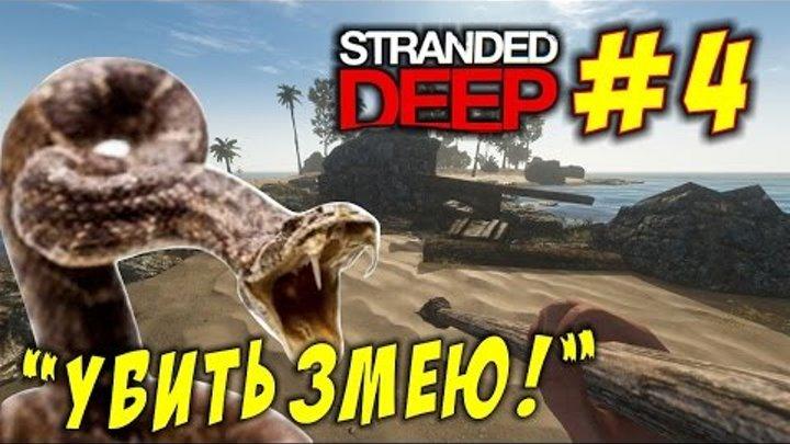 Stranded Deep #4. Убить змею! Разбиваем огород :-). (Патч 0.16 H2 Стрендед дип).