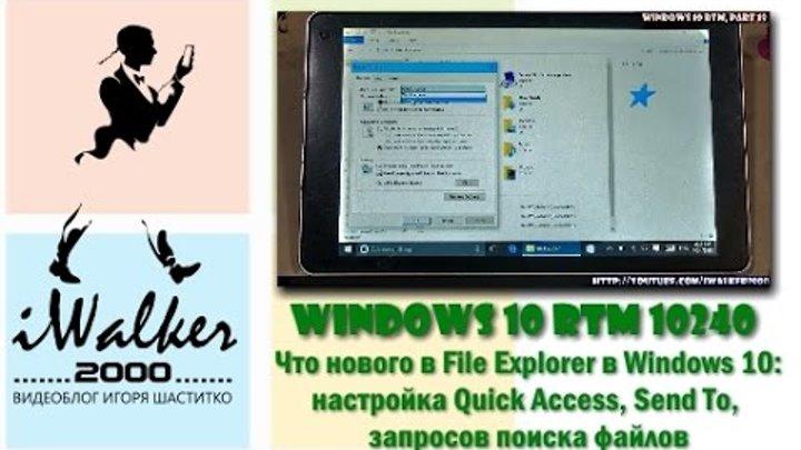 Windows 10 RTM: новые возможности Windows 10 File Explorer, настройка и использование в Windows 10