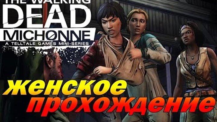 Ходячие Мертвецы Мишон 3 Эпизод - То, Что Мы Заслужили - Walking Dead Michonne #1