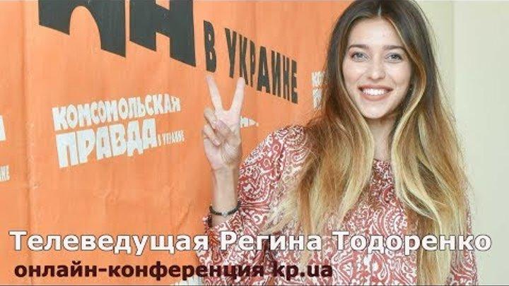 """Регина Тодоренко об уходе из """"Орел и Решка"""""""