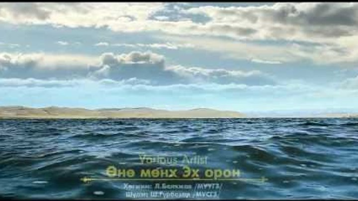 Various artist - Unu munh eh oron by UBS television