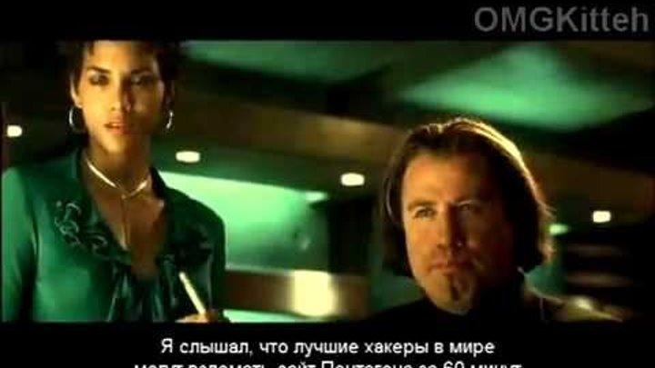 """Трейлер: Пароль """"Рыба-меч"""" (2001) Русские Субтитры"""
