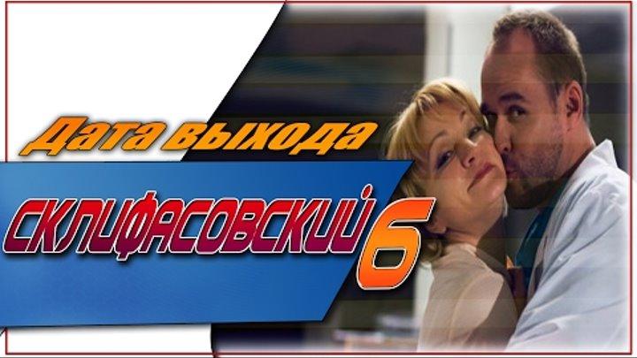 Склифосовский 6 Сезон Дата Выхода | #Склифасовский