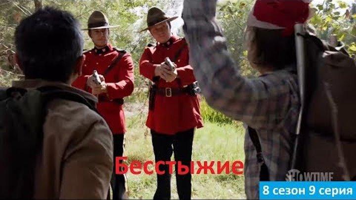 Бесстыжие 8 сезон 9 серия - Промо (Без перевода, 2018) Shameless 8x09 Promo