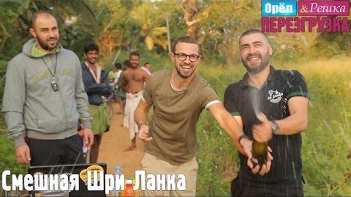 #2 Шри-Ланка. Смешные и неудачные дубли. Орёл и Решка. Перезагрузка