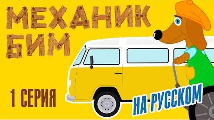 Механик Бим на русском. 1 серия. Бим собирает микроавтобус