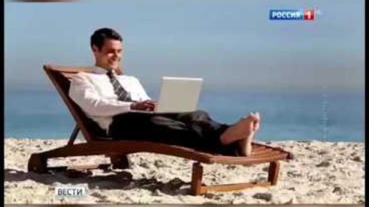 Канал Россия1 об удаленной работе