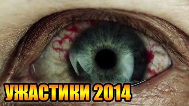 Самые страшные фильмы ужасов 2014 года топ 3