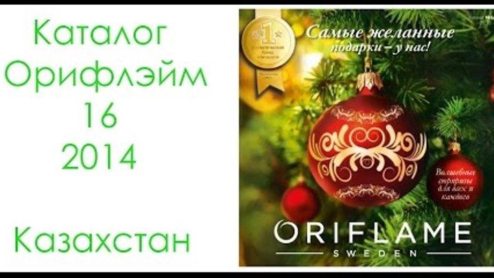 Каталог Орифлейм Казахстан 16 2014