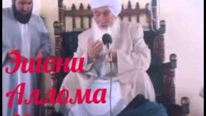 Эшони Аллома.Мусалмони