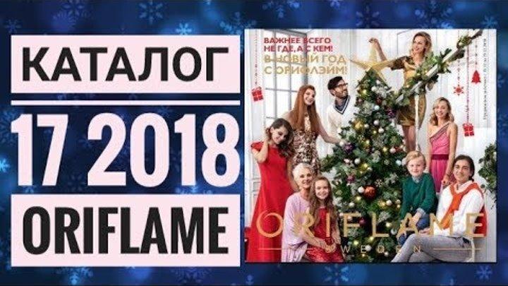 ОРИФЛЭЙМ НОВОГОДНИЙ КАТАЛОГ 17 2018|ЖИВОЙ КАТАЛОГ|СМОТРЕТЬ СУПЕР НОВИНКИ CATALOG 17 2018 ORIFLAME