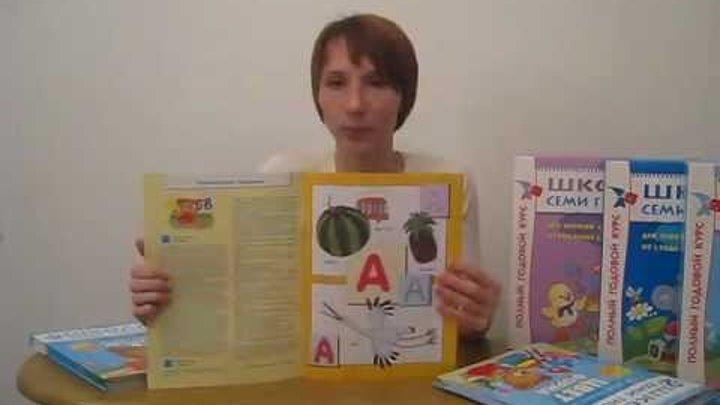 Школа семи гномов годовой курс для детей 2-3 года