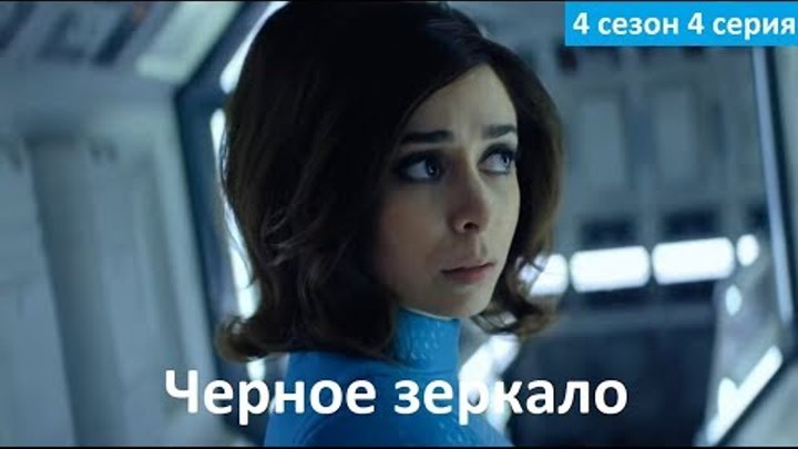 """Черное зеркало 4 сезон 4 серия - Русское Промо (Озвучка, 2018) Black Mirror 4x04 """"USS Callister"""""""