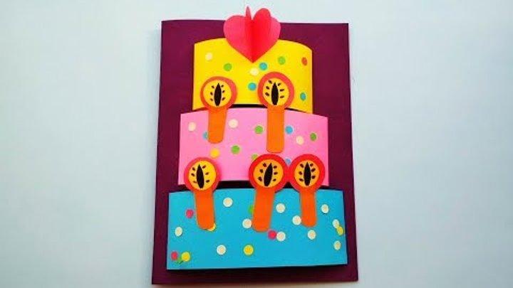 Как сделать открытку на день рождения маме, папе, бабушке или дедушке своими руками.