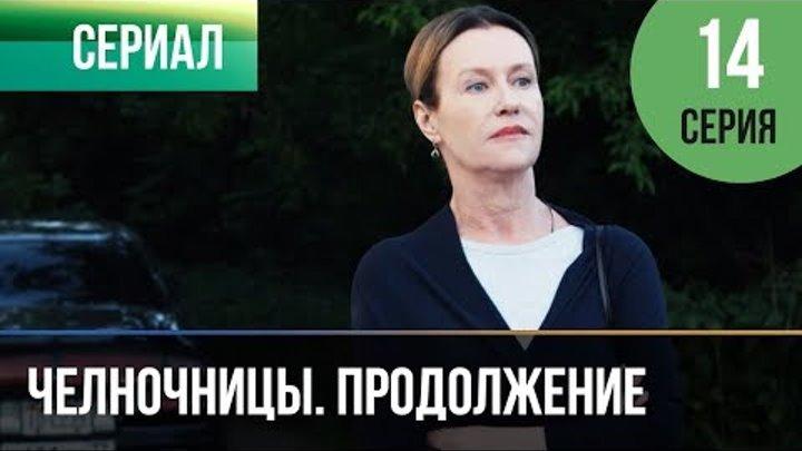 ▶️ Челночницы 2 сезон 14 серия - Мелодрама | Фильмы и сериалы - Русские мелодрамы